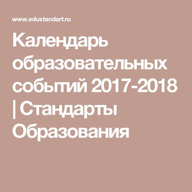 Календарь образовательных событий 2017-2018 | Стандарты Образования