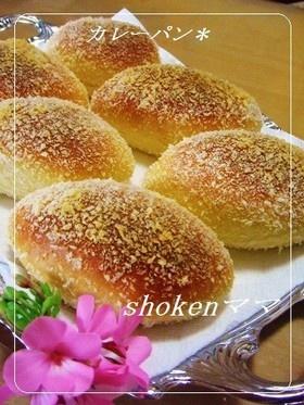 (HBで)サクサク~焼きカレーパン♪