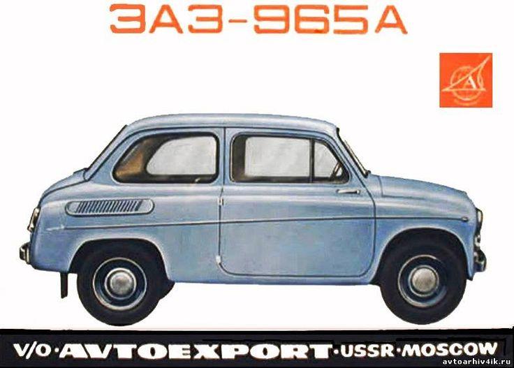 """ЗАЗ-965Э и ЗАЗ-965АЭ """"Ялта"""" (Jalta) - экспортный вариант"""
