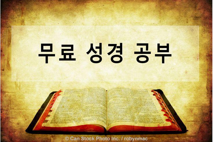 무료 성경 공부 !  그냥이 링크를 클릭하여 양식을 채워 :   https://www.jw.org/ko/free-bible-study/ (Free Bible study!  Just click on this link and fill out the form.)