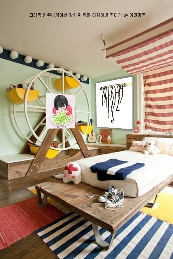 어린이 방에 관한 상위 25개 이상의 Pinterest 아이디어