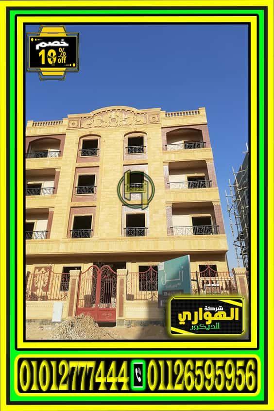 واجهات منازل 2021 واجهات منازل مصرية سعر متر الحجر الهاشمي 2021 In 2021 Building