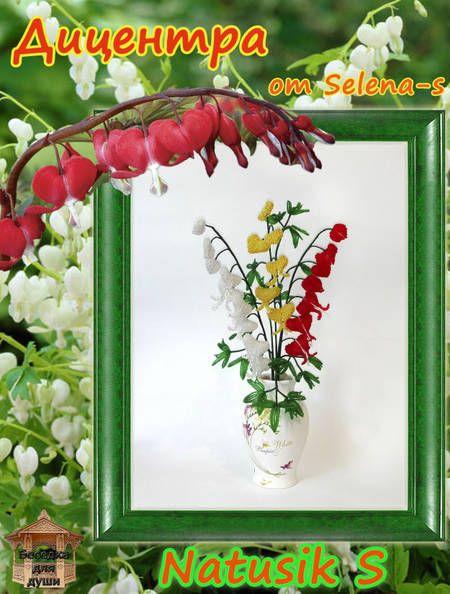 """Дицентра - """"цветок сердца"""" из бисера, под руководством Selena-s, на форуме """"Беседка для души"""", бисерные цветы, бисер"""