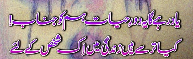 Poetry Romantic & Lovely , Urdu Shayari Ghazals Baby Videos Photo Wallpapers & Calendar 2014: Urdu Poetry for Broken Hearts image hd wallpaper