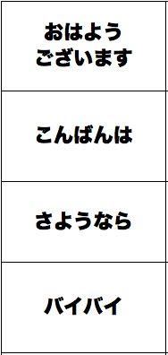 Greetings #Japanese #Aisatsu #Sensei-tionalClassrooms