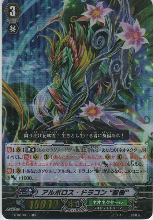 Como sé que te gustan los dragones, vi esta imagen (de una carta de un anime) y pensé que te iba a gustar.