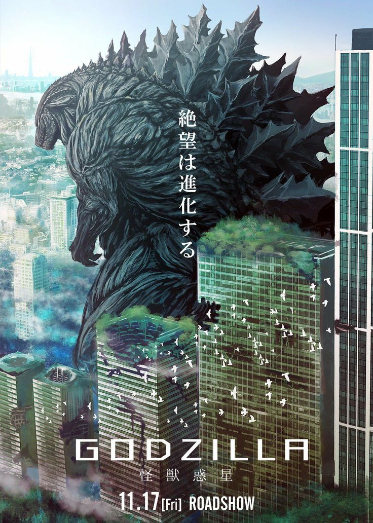 Godzilla : Planet of Monsters