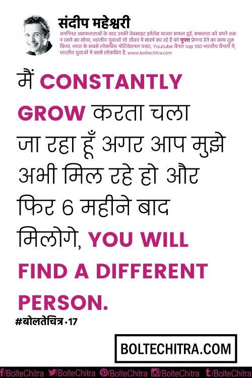 Sandeep Maheshwari Quotes in Hindi  Part 1  Part 17
