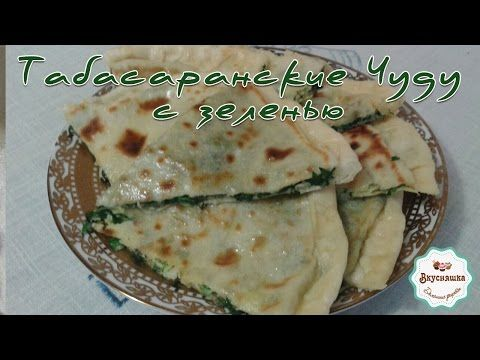 Дагестанское Чуду с Творогом! Рецепт Приготовления! / Dagestan cake with cream cheese! - YouTube