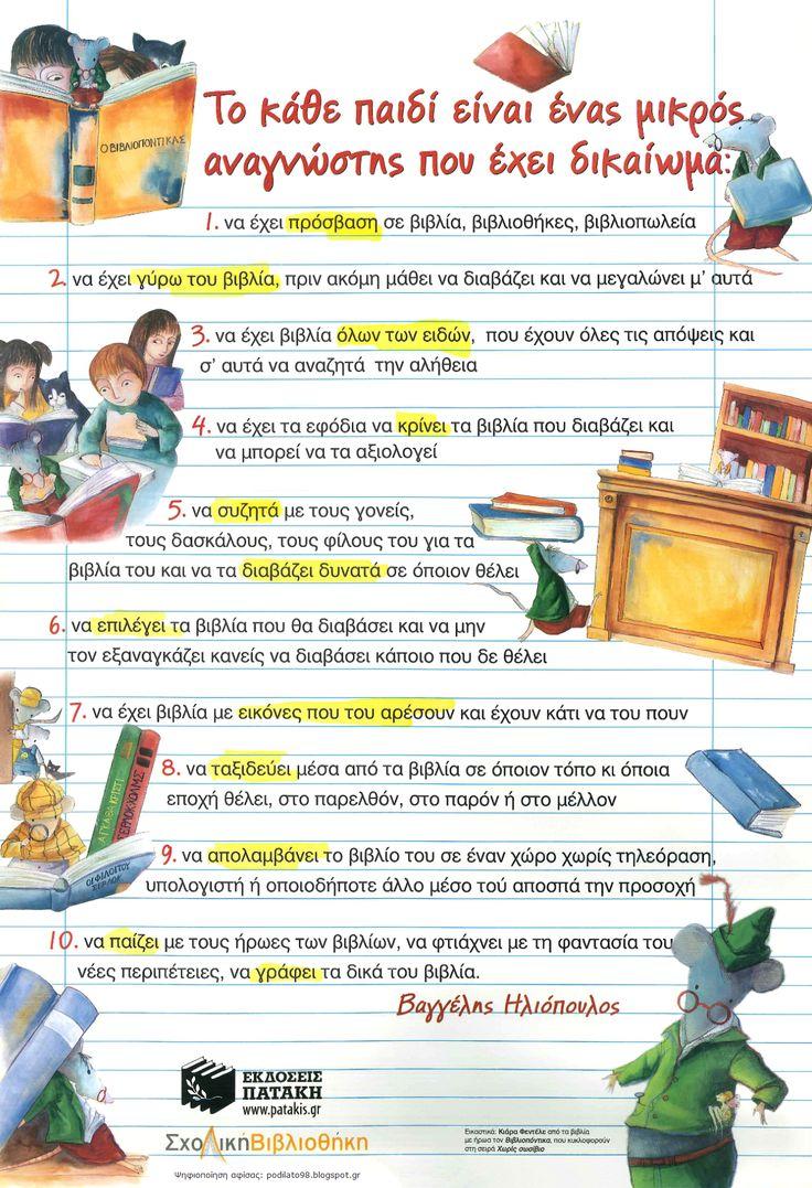 ΠΟΔήΛΑΤΟ: Τα δικαιώματα του μικρού αναγνώστη