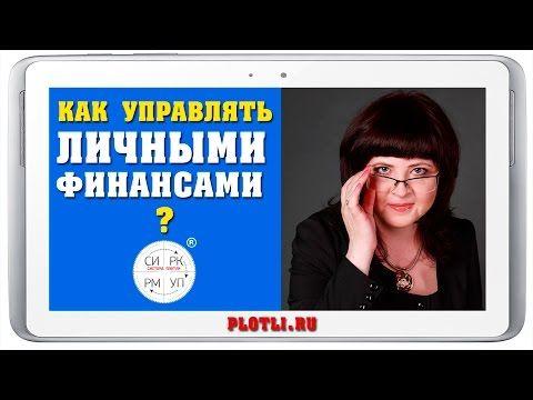 ЛИЧНЫЕ ФИНАНСЫ. Как построить систему управления личными финансами [Система ПЛОТЛИ] - YouTube