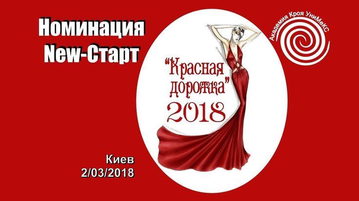 Номинация New Старт - Фестиваль Академии Кроя УниМеКС Красная дорожка 2018