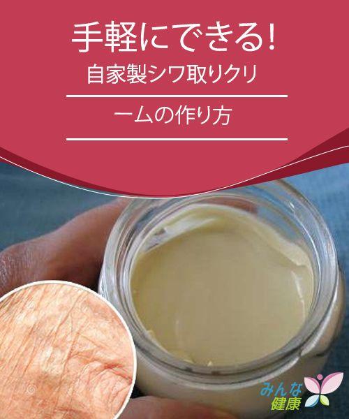 手軽にできる! 自家製シワ取りクリームの作り方 ローズヒップオイルは、傷あとを目立たなくし、お肌を若返らせる手助けをしてくれます。また、コラーゲンの生成をうながすことで、新しいシワを防ぎ、今あるシワを目立たなくするのに役立ちます。