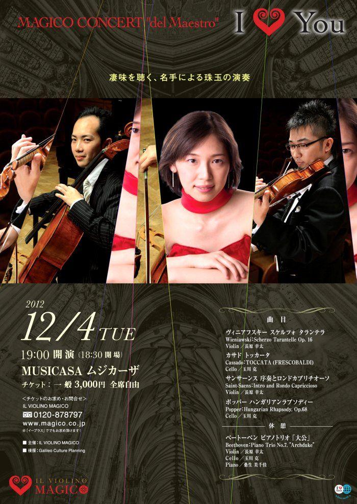 マジココンサート「デル マエストロ シリーズ」|MAGICO Concert del Maestro Serieds - 名手による珠玉の演奏 - 長原幸太・玉川克・桑生美千佳