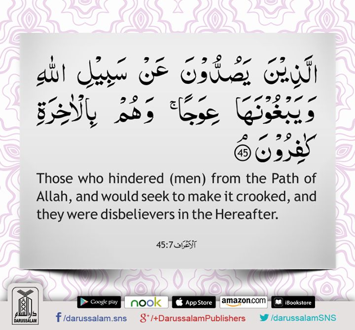Quran's Lesson - Surah Al-A'raf 7, Verse 45, Part 8 Those who hindered (men) from the Path of Allah, and would seek to make it crooked, and they were disbelievers in the Hereafter. [Al-Quran 7:45] #DarussalamPublishers #AyatOfTheDay #Quran #VersesOfQuran