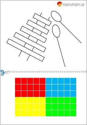 Ψηφιδωτό ξυλόφωνο-Μία διασκεδαστική δραστηριότητα για τον ελεύθερο χρόνο των παιδιών στο σπίτι .Η σελίδα απεικονίζει ένα ξυλόφωνο και στο κάτω μέρος της σελίδας ψηφίδες (τετραγωνάκια) ομαδοποιημένες κατά χρώμα .Τα παιδιά κάνουν εξάσκηση στο κόψιμο με ψαλίδι κόβοντας τα τετραγωνάκια (ψηφίδες) και έπειτα κολλώντας στο ασπρόμαυρο σχέδιο του ξυλόφωνου ενισχύεται η κίνηση στα χέρια τους.