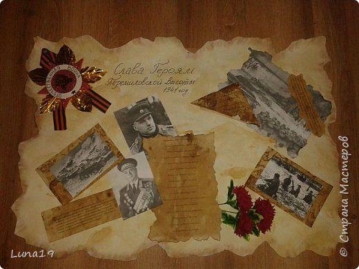 Стенгазета плакат День Победы Мама расскажи мне о войне 9 мая Бумага Картон фото 1