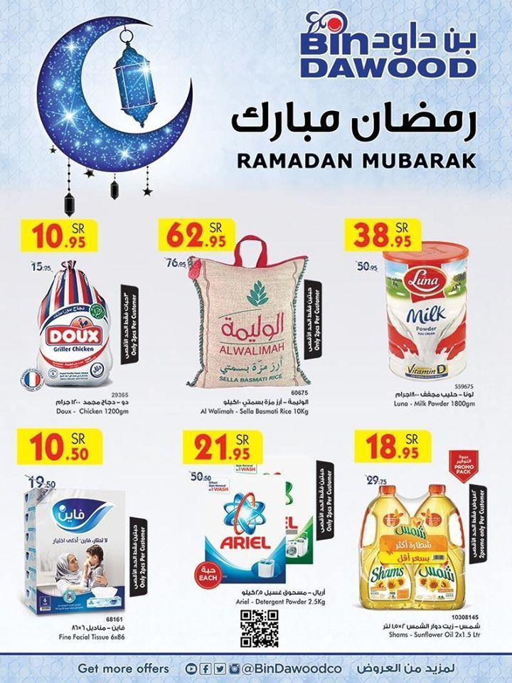 عرض رمضان عروض بن داود المدينة المنورة الاسبوعية الخميس 19 3 2020 رمضان مبارك عروض اليوم Powdered Milk Ramadan Ramadan Mubarak