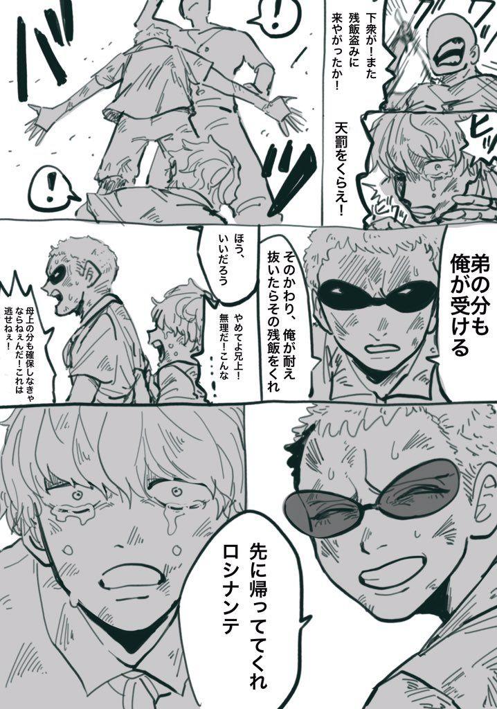 サイコパスタ on twitter one piece anime male sketch manga