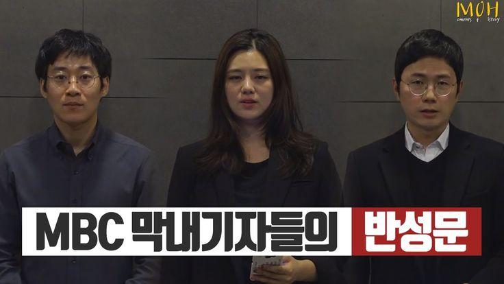 MBC 막내기자들의 반성문 | 저희가 앞장서겠습니다. - YouTube