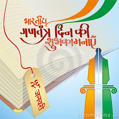 26 January The Republic Day Of India
