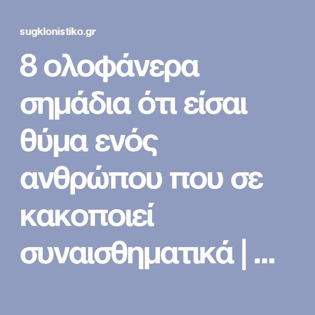 8 ολοφάνερα σημάδια ότι είσαι θύμα ενός ανθρώπου που σε κακοποιεί συναισθηματικά | Sugklonistiko