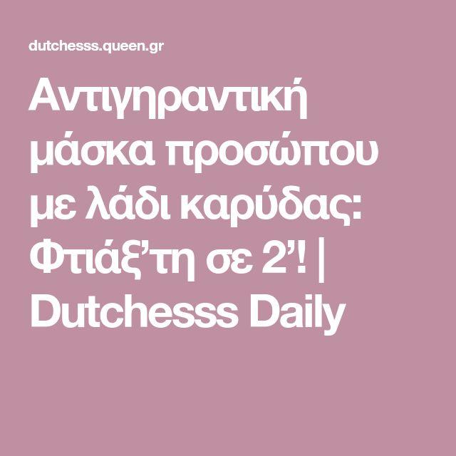 Αντιγηραντική μάσκα προσώπου με λάδι καρύδας: Φτιάξ'τη σε 2'!   Dutchesss Daily