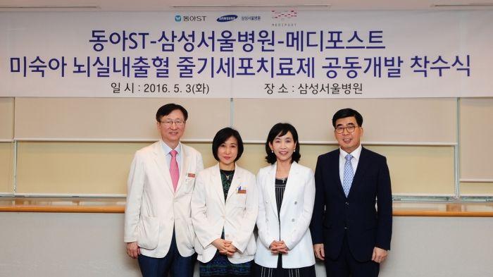 메디포스트, 삼성서울병원-동아ST와 미숙아 희귀질환 공동 연구
