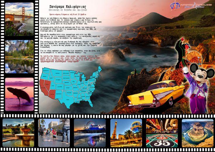 Πανόραμα Καλιφόρνιας - Νεβάδα - Αριζόνα  Η ομορφότερη πολιτεία των ΗΠΑ, Καλιφόρνια, με τα υπέροχα φυσικά τοπία και τις πανέμορφες πόλεις, συνδυάζεται με τη χλιδάτη Νεβάδα και την Αριζόνα και σας  προσκαλούν σε μια διαδρομή με αξέχαστες εμπειρίες!