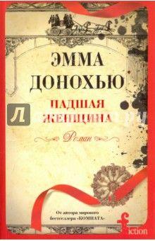 Эмма Донохью - Падшая женщина обложка книги