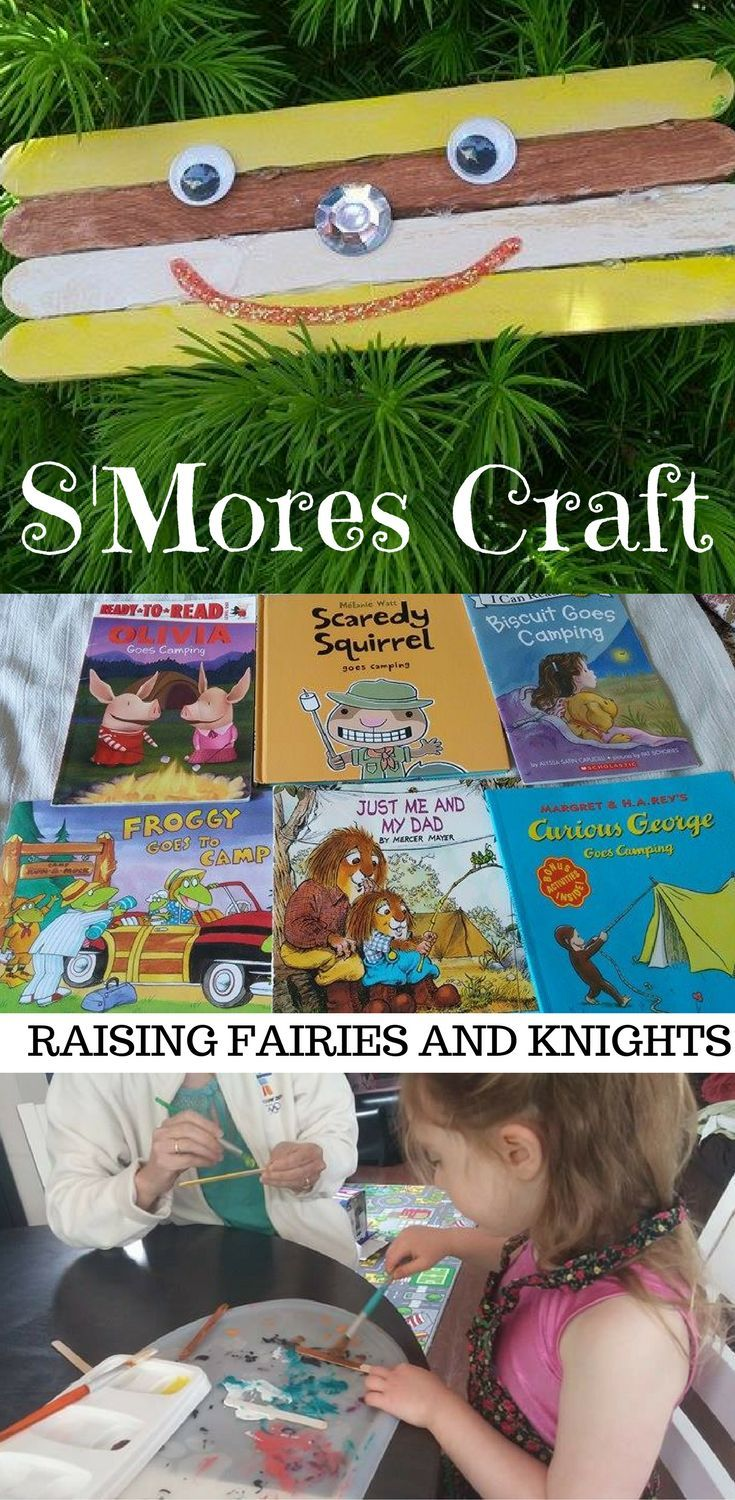 S'Mores Craft - Do your kids love camping and summer?  Time to roast marshmallows and make some S'Mores crafts with your kids and celebrate some camping themed books.