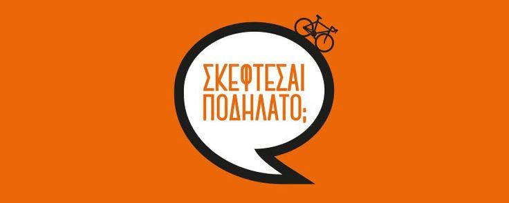 Διαγωνισμός bikesworld.gr για ένα ποδήλατο Ideal και (17) ακόμα ποδηλατικά δώρα! - https://www.saveandwin.gr/diagonismoi-sw/diagonismos-bikesworld-gr-me-doro/