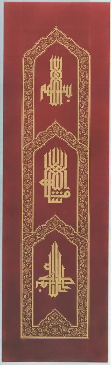 Hat Çalışmaları - Besmele - Maşallah - Allahü ekber