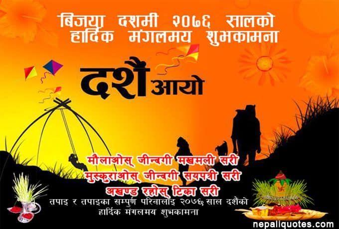 Happy Dashain Subhakamana In Nepali Vijaya Dashami 2077 Happy Dussehra Wishes Dussehra Greetings Good Night Images Hd