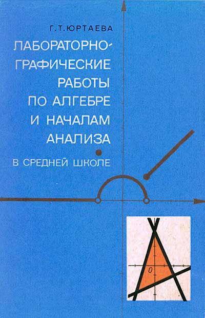 Лабораторно-графические работы по алгебре. Юртаева Г. Т. — 1978 г.