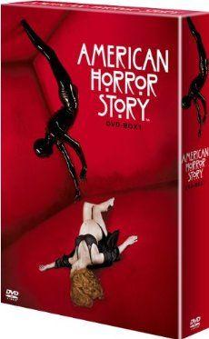 アメリカン・ホラー・ストーリー DVD-BOX1