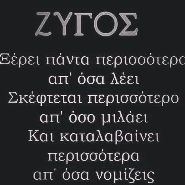 """""""Γιατί δεν είμαστε και τίποτα τυχαίοι ♎️⚖"""" Καληνύχτα #libra #astrology #zygos #zugos #greekquotes #moodoftheday #ζυγος #ζωδια #καληνυχτα"""