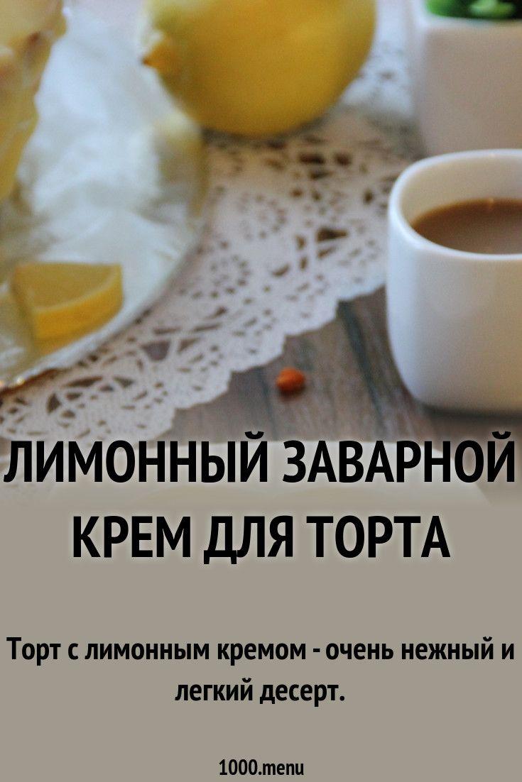 заварной крем лимонный рецепт