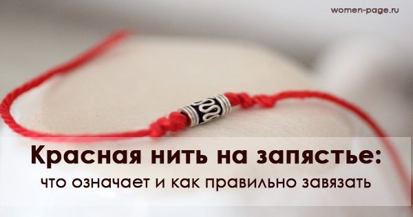 Знаете о красной нитке на запястье? Вот зачем она нужна!