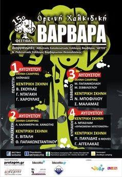 Φεστιβάλ Βαρβάρας 2013 - Tranzistoraki's Page!