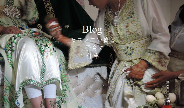 【Blog】モロッコのローカルな暮らしと仕事と子育て 発信中!