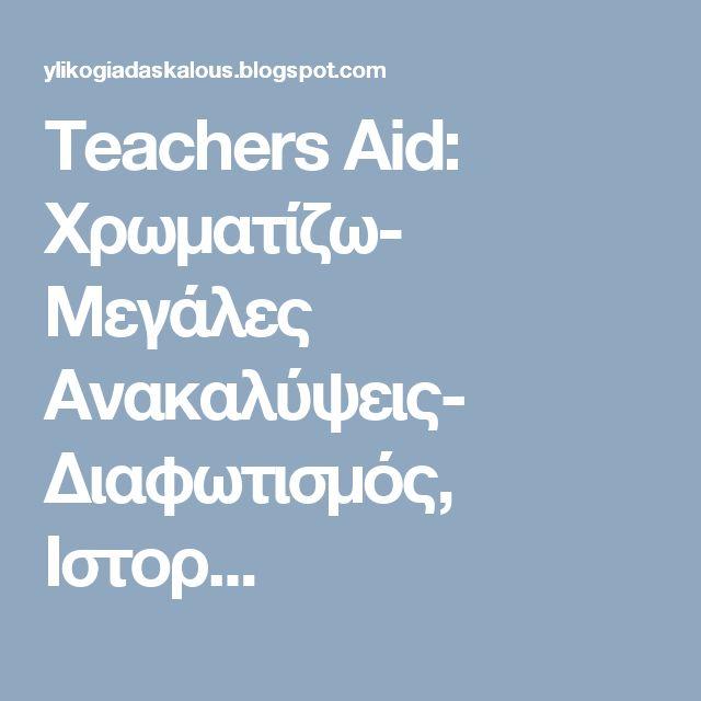 Teachers Aid: Χρωματίζω- Μεγάλες Ανακαλύψεις- Διαφωτισμός, Ιστορ...