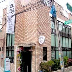 은성 - 36-1 Myeongnyun 4(sa)ga, Jongno-gu, Seoul / 서울 종로구 명륜동4가 36-1