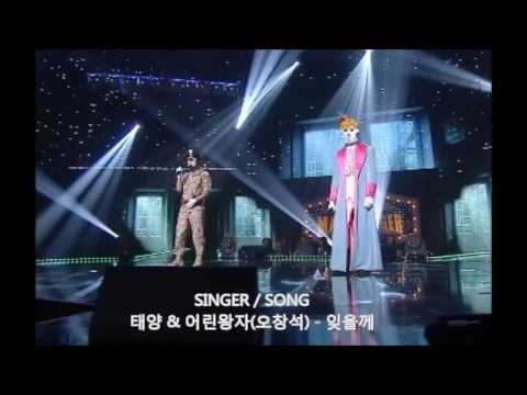 [복면가왕] 태양 & 어린왕자(오창석) -   잊을께 @king of mask singer