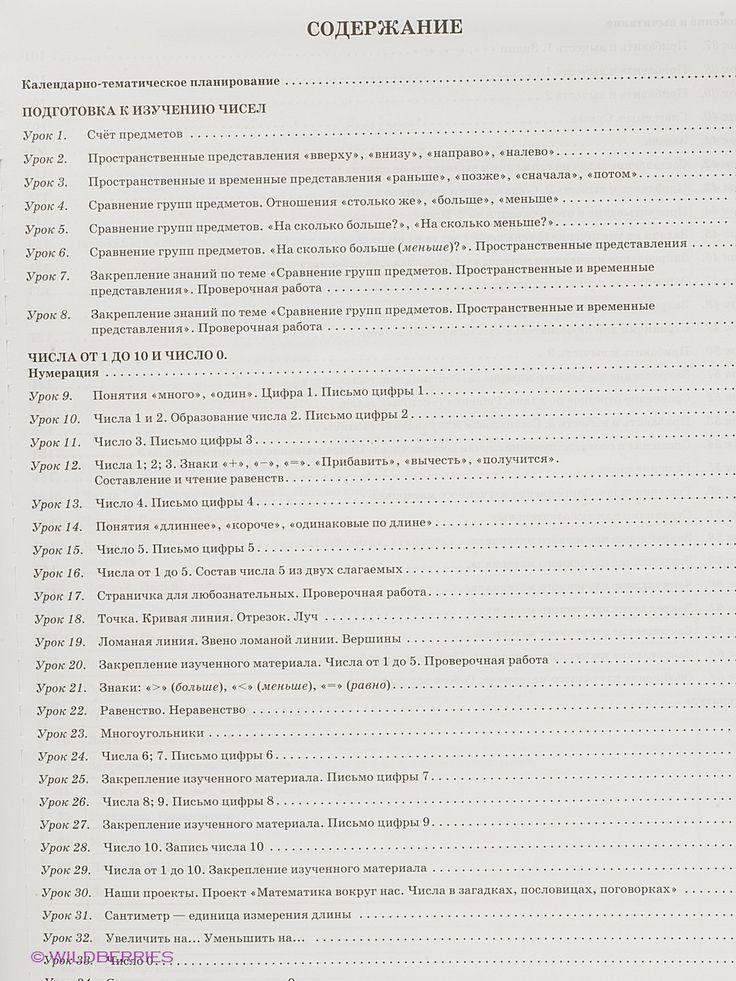 Ответы по экономике 8 класса р с лукьянова