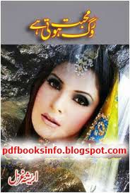 #free  #download  or #read  #online Mohabbat rog hoti hai a beautiful romantic novel written by Ms. Aresha Ghazal.  #novel #literature #pdfbooksinfo  #pdfbook #selfhelp