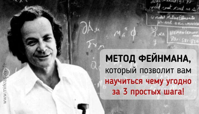Хотите овладеть новым навыком? Изучить иностранный язык или новую науку? Метод Феймана помогает в разы быстрее и глубже разобраться в любой теме!