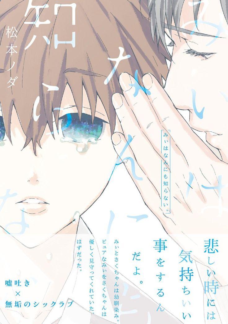 みぃはなんにも知らない。 (BABYコミックス) | 松本ノダ | 本 | Amazon.co.jp