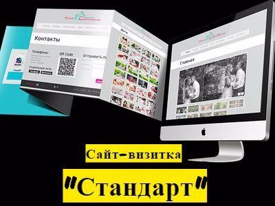 Сайт визитка «Стандарт» — Backup Rybinsksite76.ru