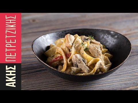 Παπαρδέλες με κοτόπουλο αλά κρεμ | Άκης Πετρετζίκης